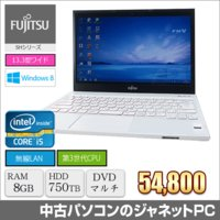 送料無料です Windows8 64bit搭載! 13.3型ワイド液晶で作業効率アップ  インテル ...