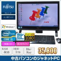送料無料です Windows7 Home Premium 64bit搭載! 21.5型ワイド液晶一体...
