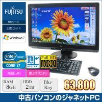 送料無料です Windows7 Home Premium 64bit搭載! 大画面23型ワイド液晶一...