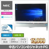 送料無料です Windows10 64bit! 20型ワイド液晶一体型パソコン  インテル Cele...
