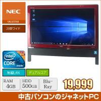 送料無料です Windows10 64bit! 20型ワイド液晶一体型パソコン  インテル Core...