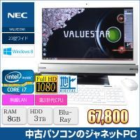 送料無料です! Windows 8 64bit搭載。 大画面23型ワイド(解像度:1920×1080...