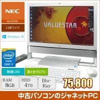 送料無料です! Windows 8.1 64bit搭載。 大画面23型ワイド(解像度:1920×10...