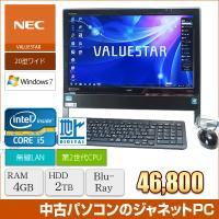 送料無料です Windows7 Home Premium 64bit搭載! 20型ワイド液晶一体型パ...