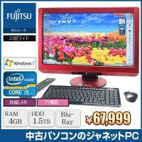 送料無料です 大画面23型ワイド液晶一体型パソコン タッチパネル式!  intel Core i5-...