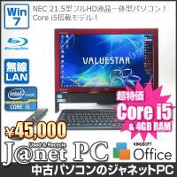 送料無料です! 21.5インチフルHD液晶搭載! 人気の液晶一体型パソコン! 第二世代 Core i...