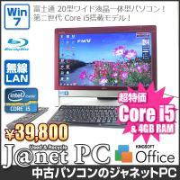 送料無料です! 20インチワイド液晶搭載! 人気の液晶一体型パソコン! 第二世代Core i5を搭載...