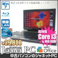 送料無料です! 15.6インチ ワイド液晶搭載! 人気の高性能ノートパソコン! Core i3搭載モ...