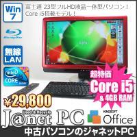 送料無料です! 23インチフルHD液晶搭載! 人気の液晶一体型パソコン! Core i5搭載モデルで...