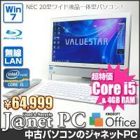 送料無料です! 20インチワイド液晶搭載! 人気の液晶一体型パソコン! 第二世代Core i5搭載モ...
