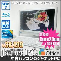 送料無料です! 21.5インチ フルHD液晶搭載! 人気の液晶一体型パソコン!  Officeも付属...