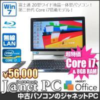 送料無料です! 20インチワイド液晶搭載! 人気の液晶一体型パソコン! 第二世代Core i7を搭載...