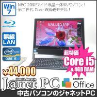 送料無料です! 20インチワイド液晶搭載! 人気の液晶一体型パソコン! 第二世代 Core i5搭載...