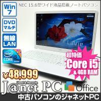 送料無料です! 15.6インチ ワイド液晶搭載! 人気のNECノートパソコン! Core i5搭載モ...