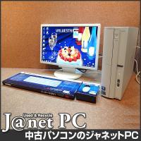 送料無料です! 液晶&キーボード&マウスセットですぐにご利用OK! Core i3を搭載した高性能モ...
