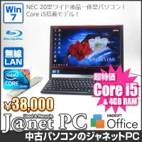送料無料です! 20インチワイド液晶搭載! 人気の液晶一体型パソコン! Core i5搭載モデル! ...