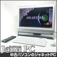 送料無料です! 21.5インチ ワイド液晶搭載! 人気の液晶一体型パソコン!  Officeも付属し...