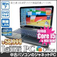 送料無料です! 15.6インチ ワイド液晶搭載! 人気の良性能ノートパソコン! 第二世代Core i...