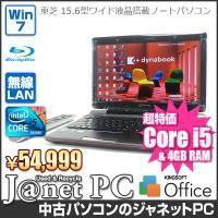 送料無料です! 15.6インチ ワイド液晶搭載! 人気の高性能ノートパソコン! Core i5搭載モ...