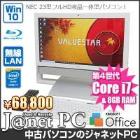 送料無料です! 23インチフルHD液晶搭載! 人気の液晶一体型パソコン! 第四世代 Core i7搭...