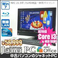送料無料です! 21.5インチフルHD液晶搭載! 人気の液晶一体型パソコン! Core i3搭載モデ...