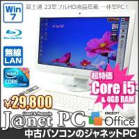 送料無料です! 23インチフルHD液晶搭載! 人気の液晶一体型パソコン! Core i5を搭載した高...