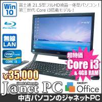送料無料です! 21.5インチフルHD液晶搭載! 人気の液晶一体型パソコン! 第三世代Core i3...