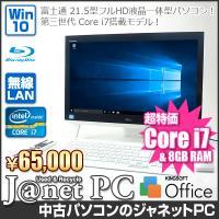 送料無料です! 21.5インチフルHD液晶搭載! 人気の液晶一体型パソコン! 第三世代Core i7...