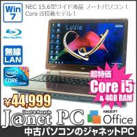 送料無料です! 16インチ ワイド液晶搭載! 人気の超高性能ノートパソコン! Core i5搭載モデ...