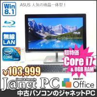 送料無料です! 21.5インチ フルHD液晶搭載! 人気の液晶一体型パソコン! 第五世代Core i...