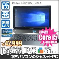 送料無料です! 21.5インチ フルHD液晶搭載! 人気の液晶一体型パソコン! 第二世代 Core ...