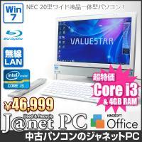 送料無料です! 20インチワイド液晶搭載! 人気の液晶一体型パソコン! 第二世代Core i3搭載モ...