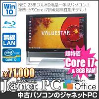 送料無料です! 23インチフルHD液晶搭載! 人気の液晶一体型パソコン! 第四世代Core i7搭載...