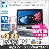 送料無料です! 21.5インチフルHD液晶搭載! 人気の液晶一体型パソコン! 第五世代Core i5...
