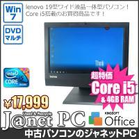 送料無料です! 19インチ ワイド液晶搭載! 人気の液晶一体型パソコン! Core i5搭載モデル!...