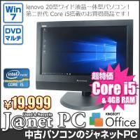 送料無料です! 20インチ ワイド液晶搭載! 人気の液晶一体型パソコン! 第二世代Core i5搭載...