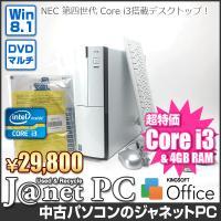送料無料です! Core i3を搭載したお手頃モデル!  Officeも付属します!(Kingsof...