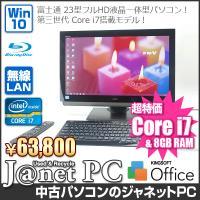 送料無料です! 23インチフルHD液晶搭載! 人気の液晶一体型パソコン! 第三世代 Core i7搭...