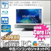 送料無料です! 23インチフルHD液晶搭載! 人気の液晶一体型パソコン! 第二世代Core i7搭載...