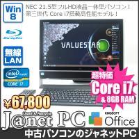送料無料です! 21.5インチフルHD液晶搭載! 人気の液晶一体型パソコン! 第三世代 Core i...