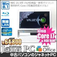 送料無料です! 21.5インチフルHD液晶搭載! 人気の液晶一体型パソコン! 第四世代 Core i...