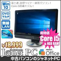 送料無料です! 20インチワイド液晶搭載! 人気の液晶一体型パソコン! Core i5搭載モデルです...