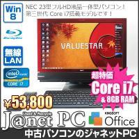 送料無料です! 23インチフルHD液晶搭載! 人気の液晶一体型パソコン! 第三世代Core i7搭載...