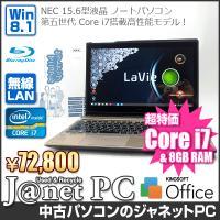 送料無料です! 15.6インチ フルHD液晶搭載! 人気のNECノートパソコン! 第五世代 Core...