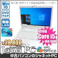 送料無料です! 15.6インチ ワイド液晶搭載! 人気のノートパソコン! Core i5搭載モデル!...