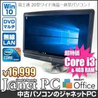 送料無料です! 20インチワイド液晶搭載! 人気の液晶一体型パソコン! Core i3搭載モデルです...