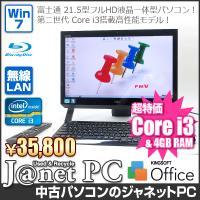 送料無料です! 21.5インチフルHD液晶搭載! 人気の液晶一体型パソコン! 第二世代Core i3...