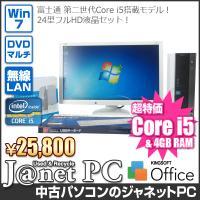 送料無料です! フルHD液晶&キーボード&マウスセットですぐにご利用OK! 第二世代 Core i5...