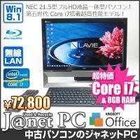 送料無料です! 21.5インチフルHD液晶搭載! 人気の液晶一体型パソコン! 第五世代Core i7...