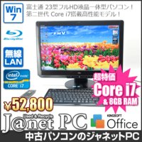 送料無料です! 23インチフルHD液晶搭載! 人気の液晶一体型パソコン! 第二世代 Core i7搭...